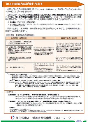 ハローワーク秋田インターネットサービス